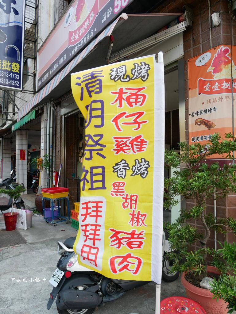 壹壹捌烘雞 (5).JPG