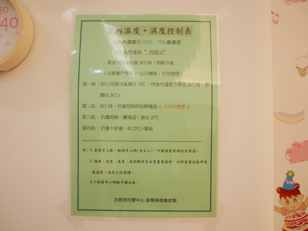 吉婗思托嬰中心 (46).JPG