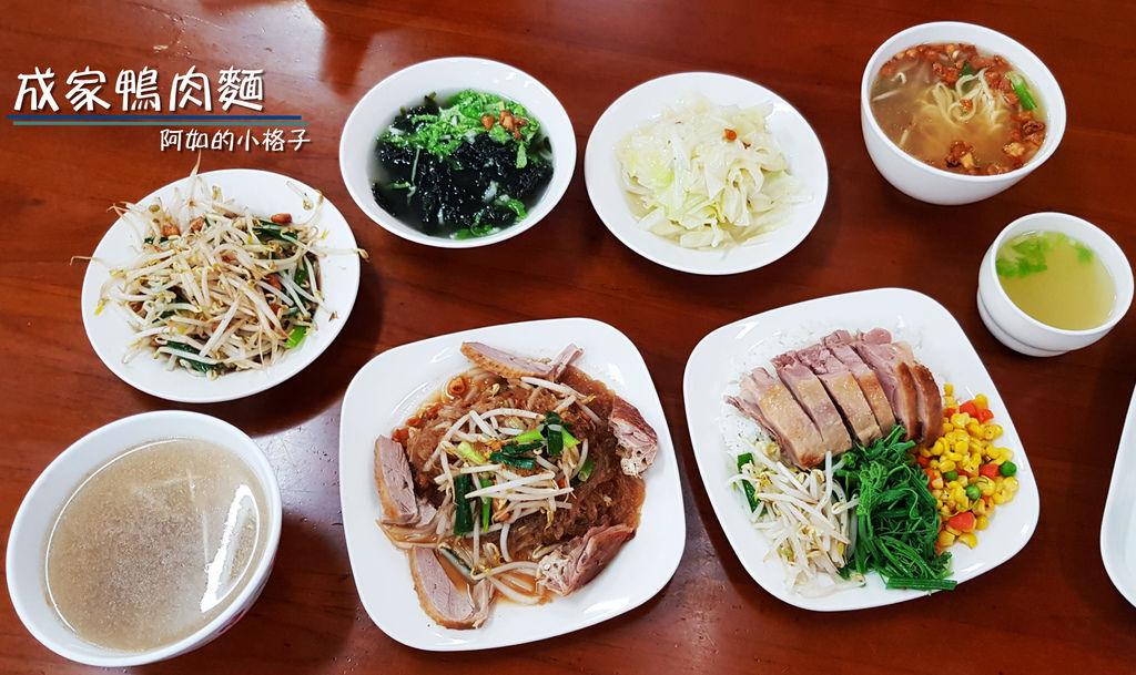 成家鴨肉麵 (1).jpg