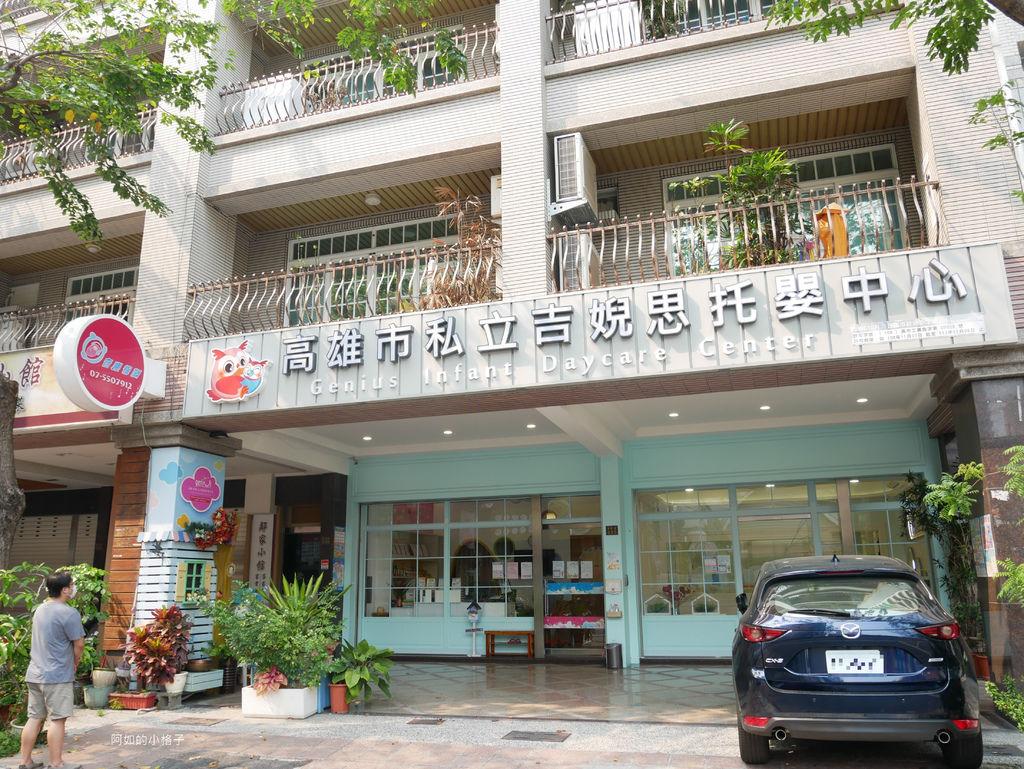 吉婗思托嬰中心 (1).JPG