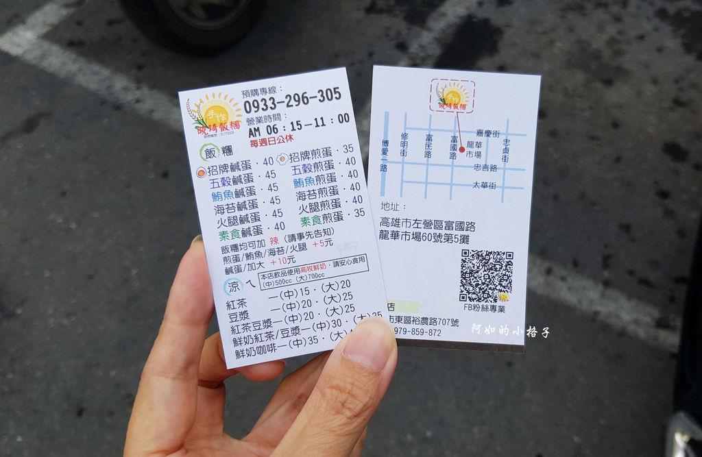 曉琦飯糰 (48).jpg