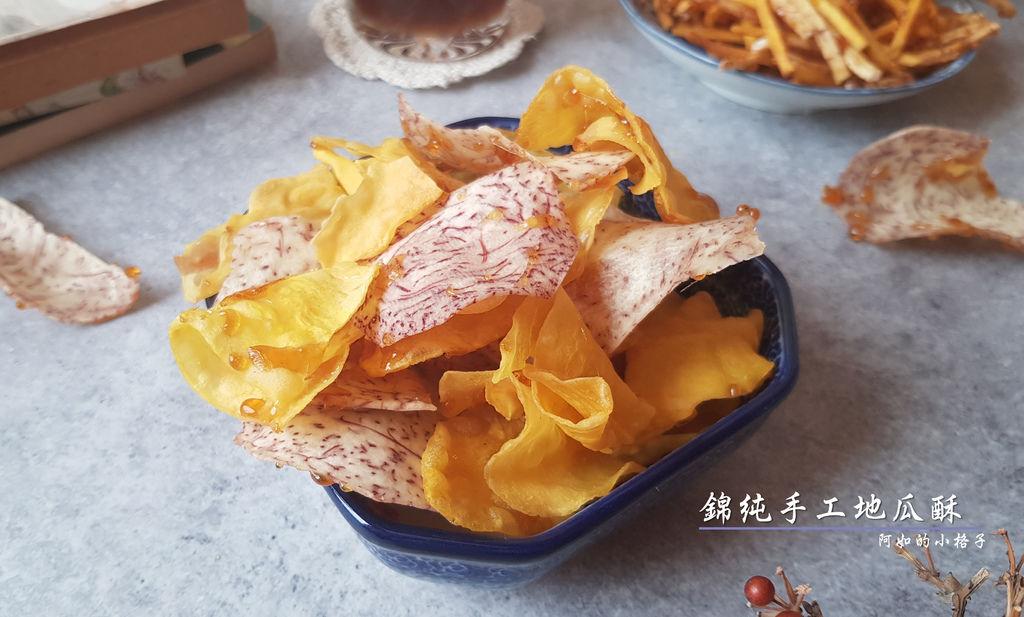 錦地瓜酥 (1).jpg