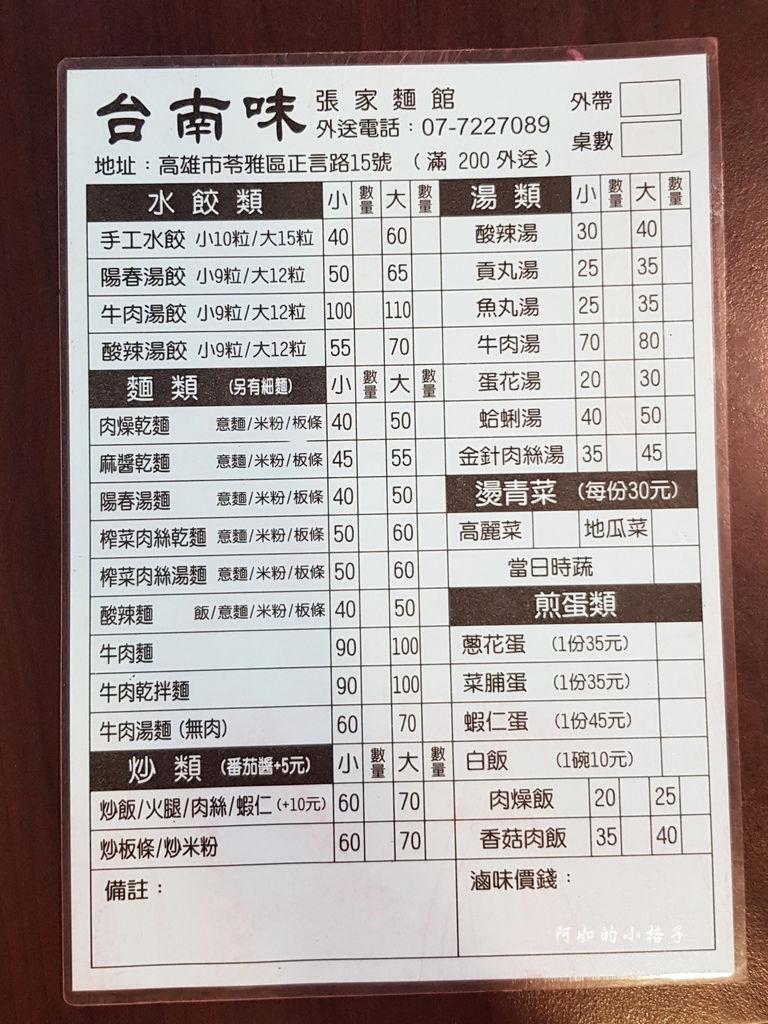 台南味 (4).jpg