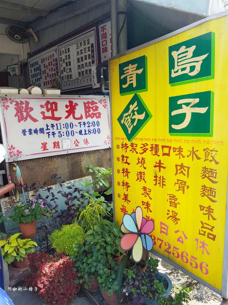 青島餃子館 (2).jpg