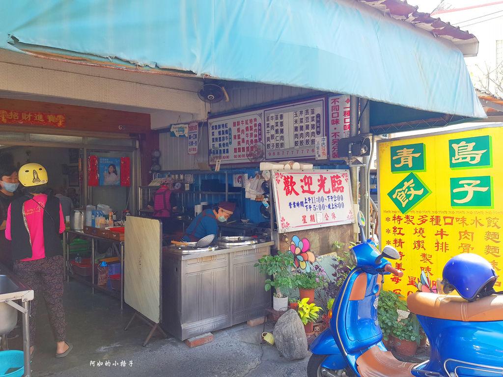 青島餃子館 (1).jpg