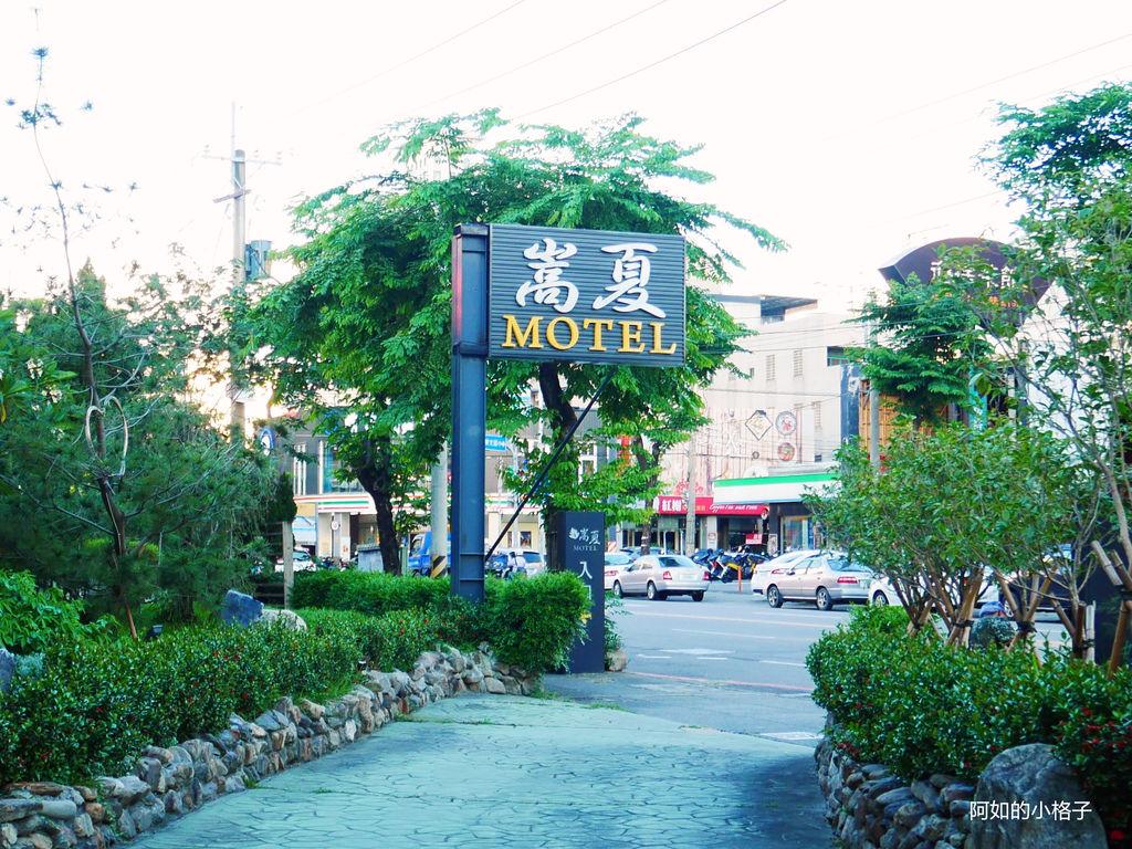 嵩夏 (2).JPG