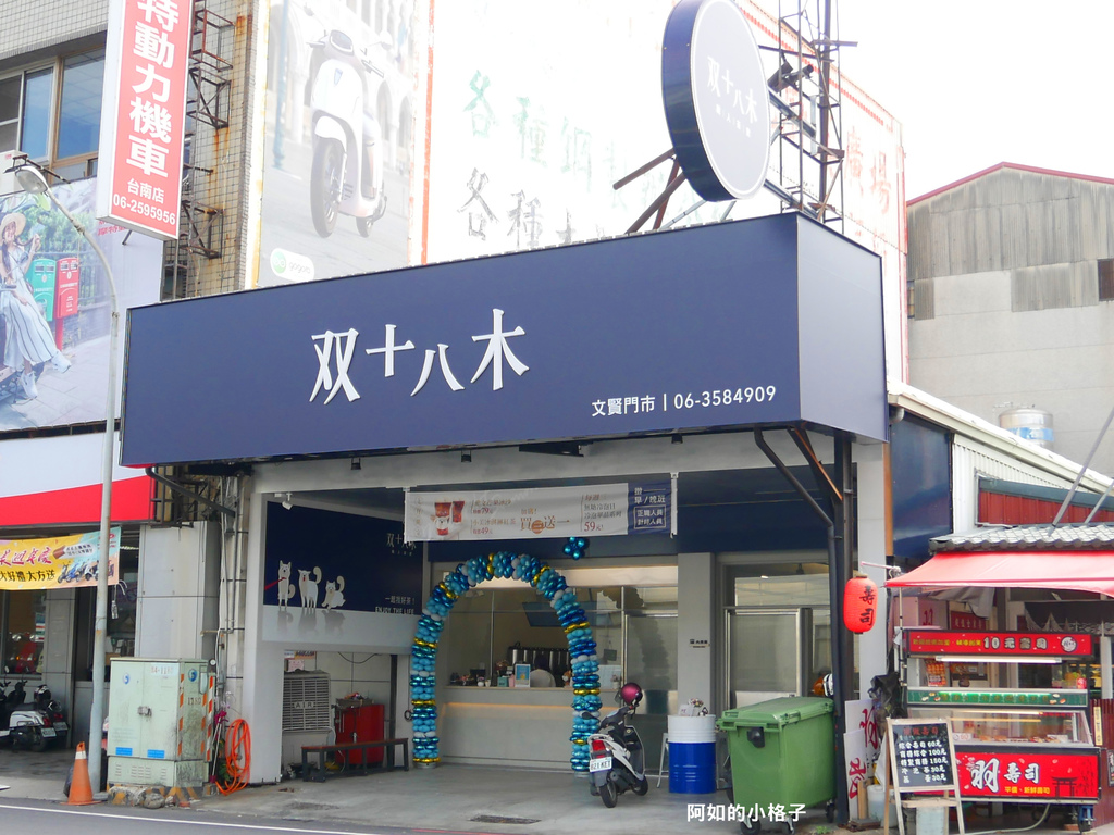 双十八木 (3).JPG