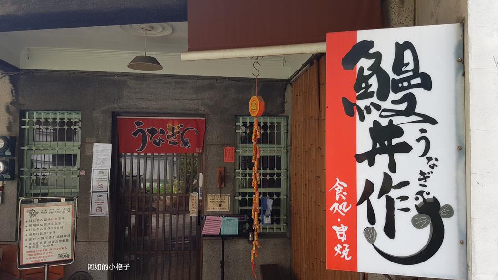 鰻丼作 (5).jpg