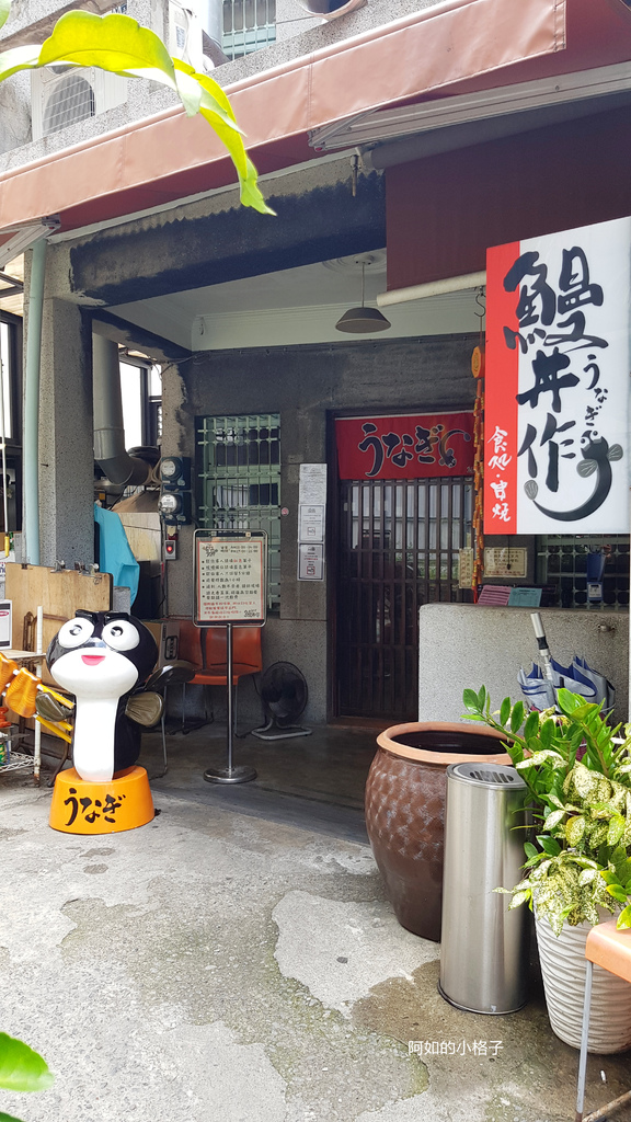 鰻丼作 (4).jpg