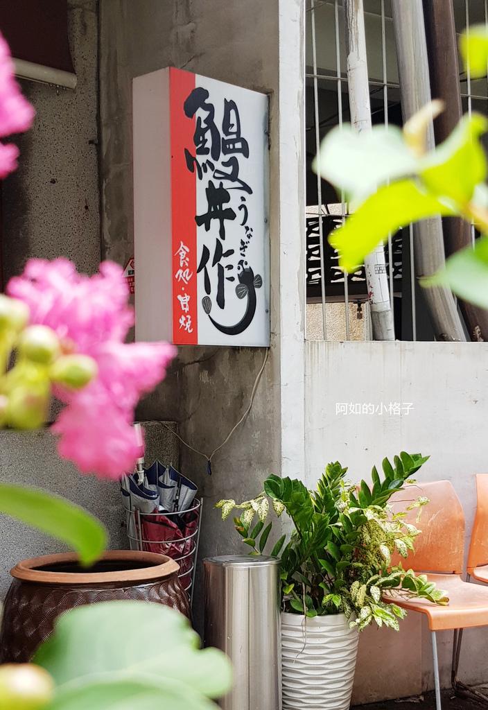 鰻丼作 (6).jpg