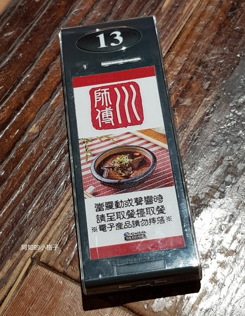 川師傅 (7).jpg