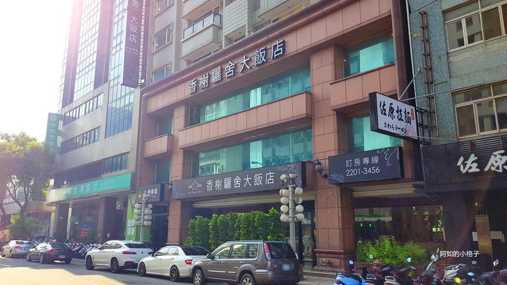 台中香榭驪舍大飯店 (1).jpg