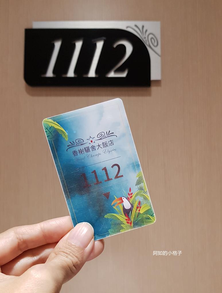 台中香榭驪舍大飯店 (13).jpg