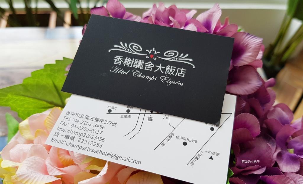台中香榭驪舍大飯店 (41).jpg