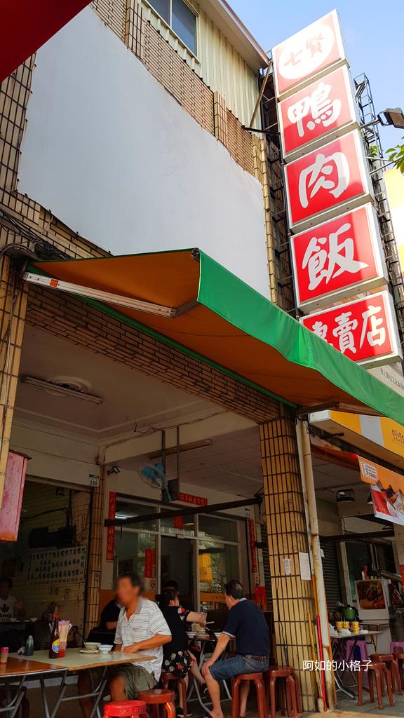 七賢鴨肉飯 (2).jpg