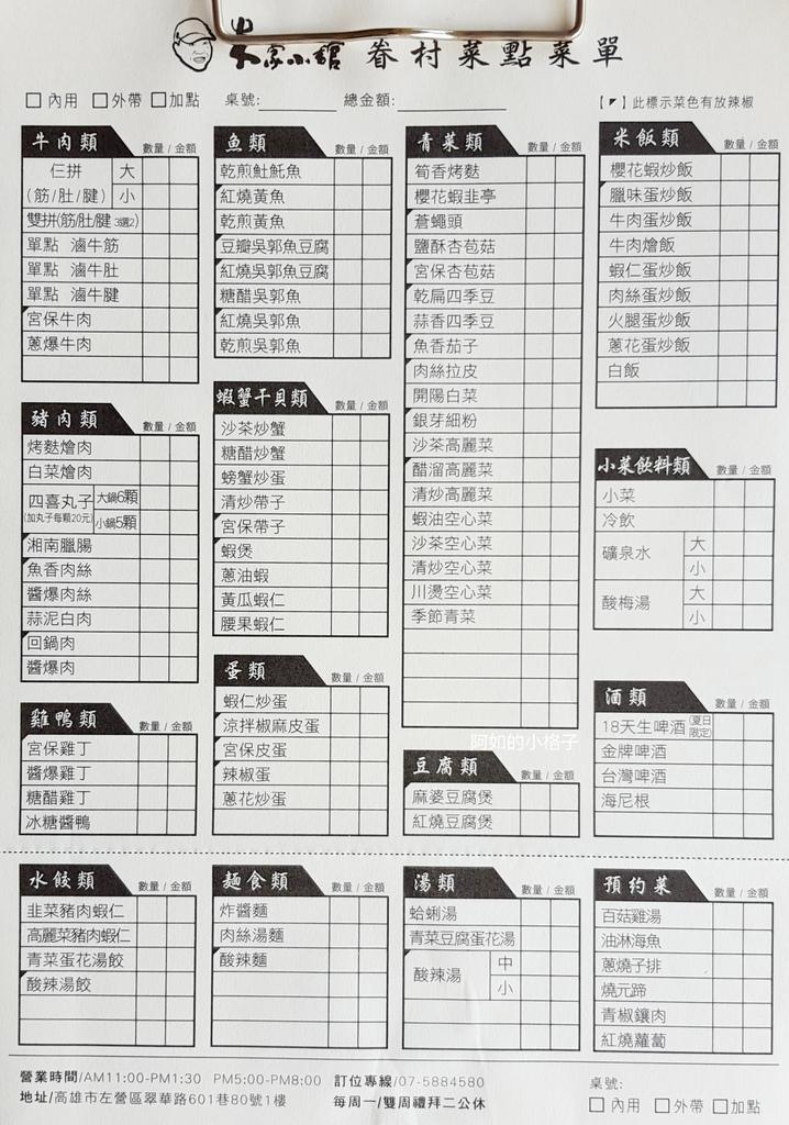 朱家小館 (5).jpg
