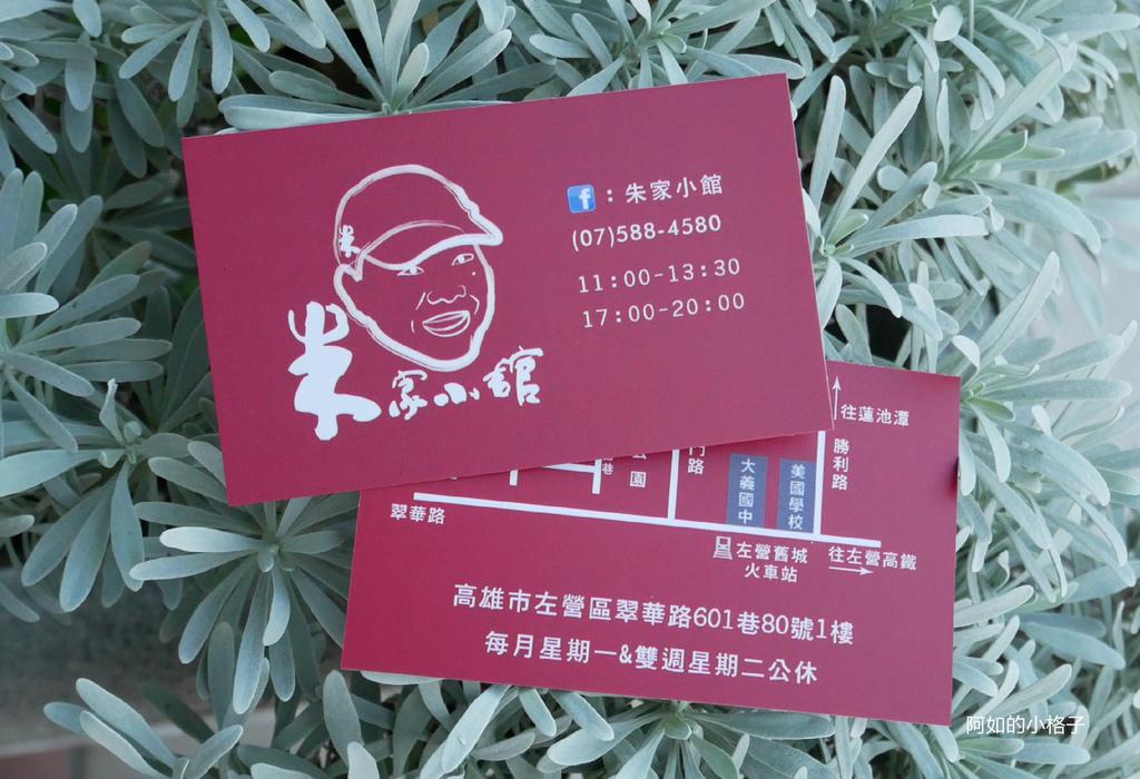 朱家小館 (94).jpg