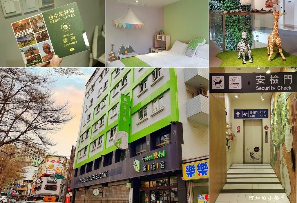 台中逢甲住宿.葉綠宿旅館 Green Hotel (1).jpg