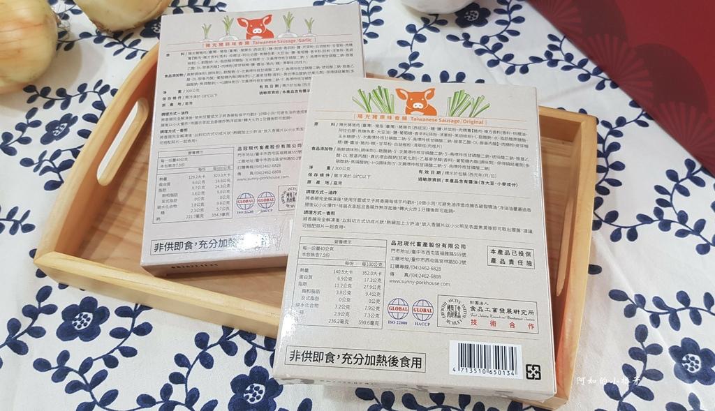陽光豬-香腸 (3).jpg