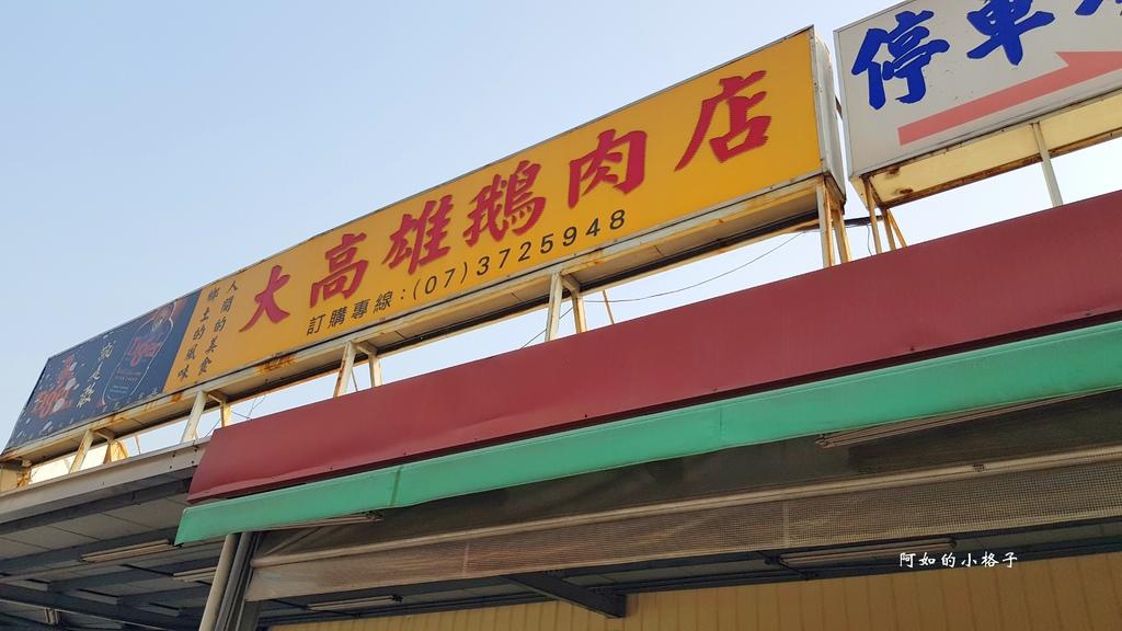 大高雄鵝肉 (2).jpg
