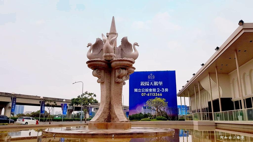 鋭揚天鵝堡 (2).jpg