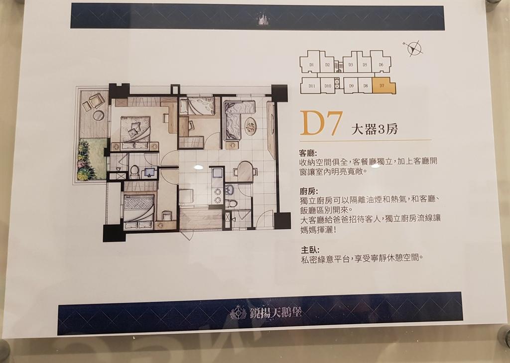 D7大器3房 (1).jpg