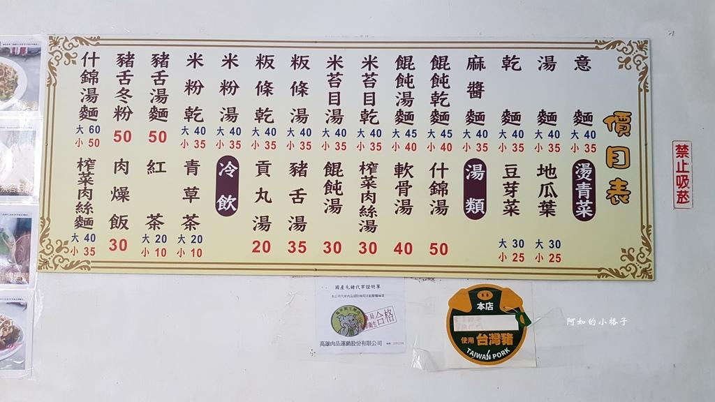 無名麵店 (6).jpg