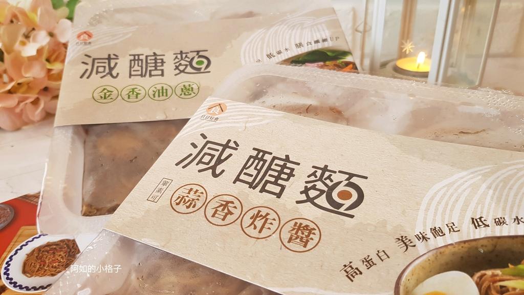 減醣麵 (4).jpg