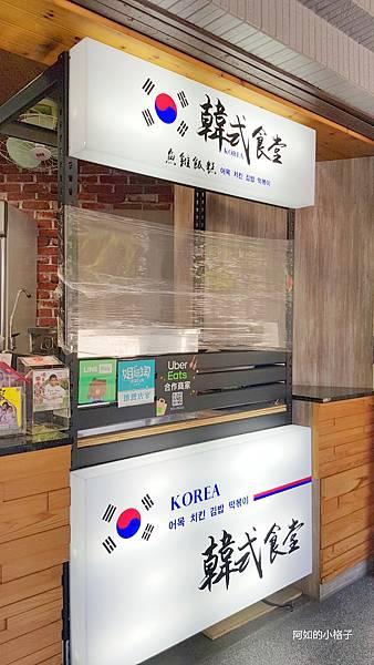 魚雞飯糕韓式食堂 (4).jpg