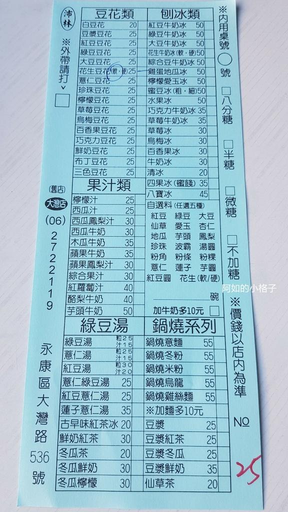 沛林豆花店 (4).jpg