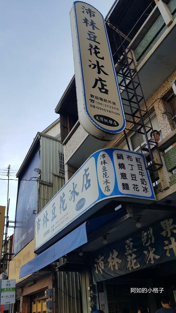 沛林豆花店 (2).jpg