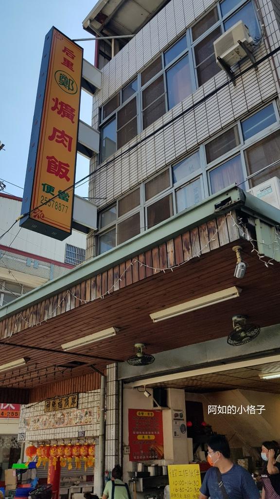 后里鄭爌肉飯 (2).jpg