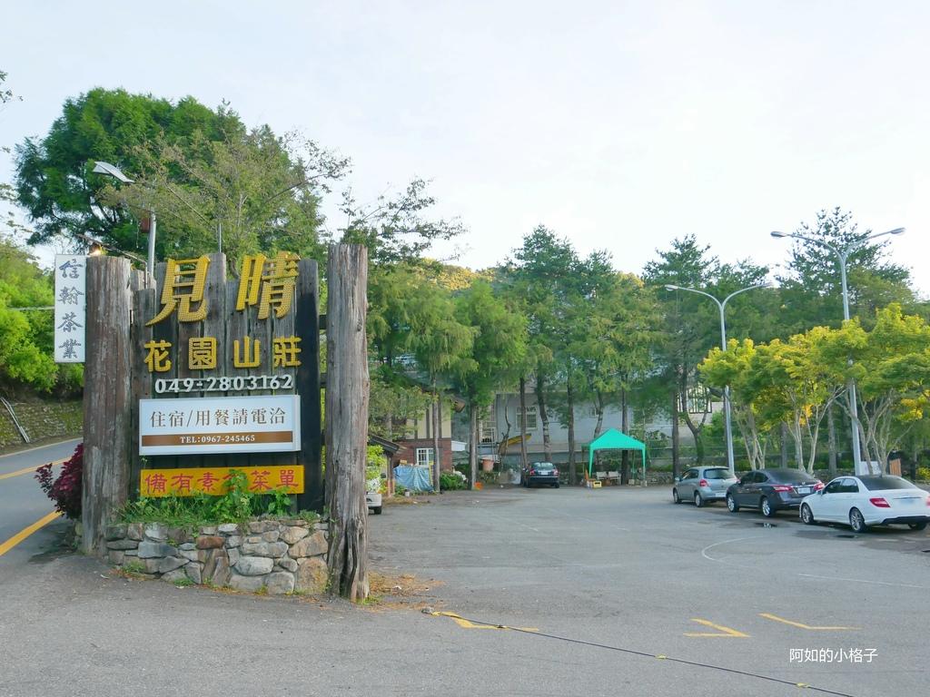 清境見晴山莊 (1).JPG