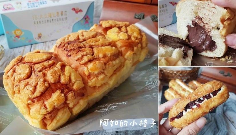 大立麵包專賣店 (1).jpg