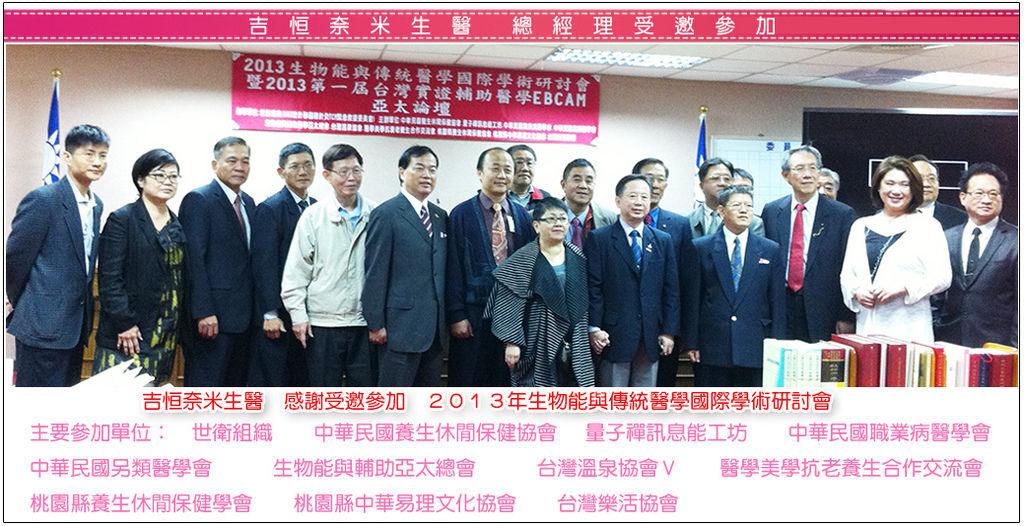 2013年生物能與傳統醫學國際學術研討會.jpg