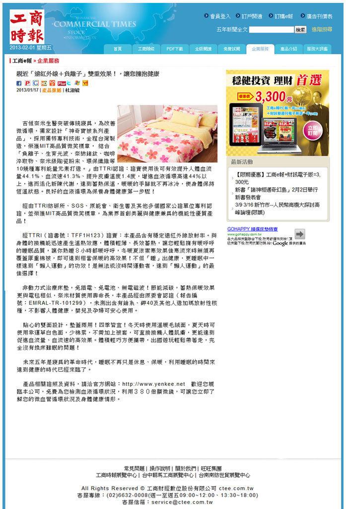20130117工商時報.jpg