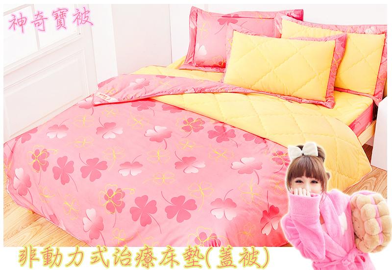 800x550粉色幸運花_蓋被-3