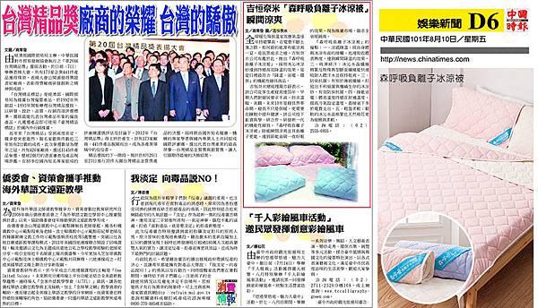 20120810-chinatimes01 (2).jpg