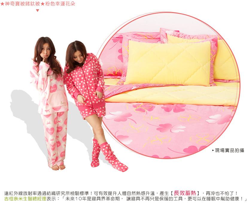 神奇寶被-粉色幸運花-11.jpg