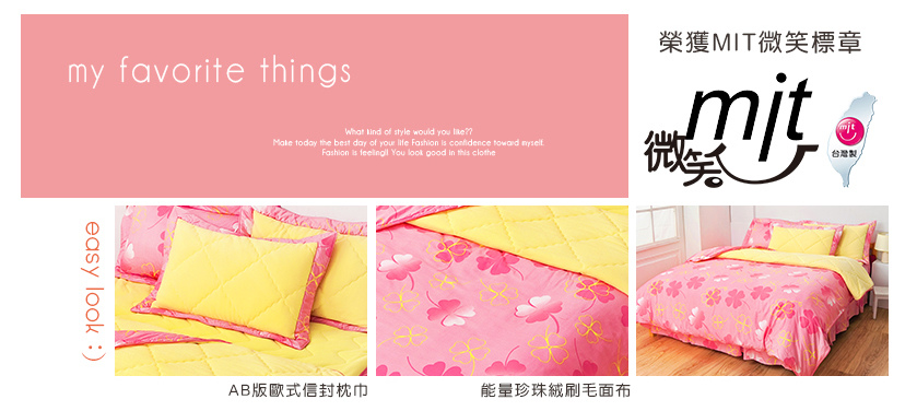 神奇寶被-粉色幸運花-14.jpg