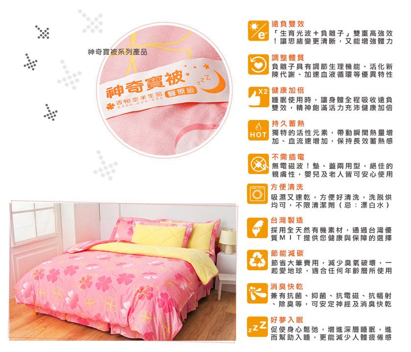 神奇寶被-粉色幸運花-13.jpg