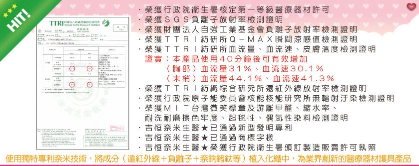 20130902吉恒-證照
