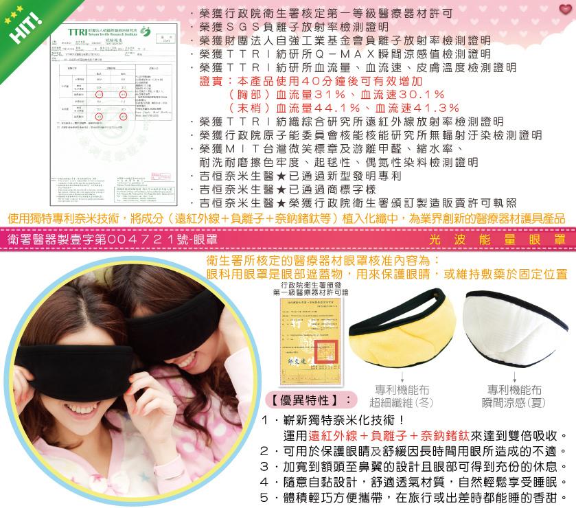 20130902吉恒-眼罩