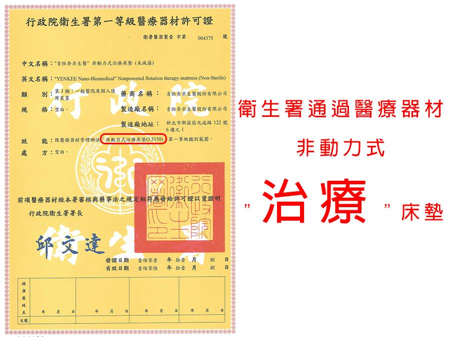 衛生署治療床墊證書