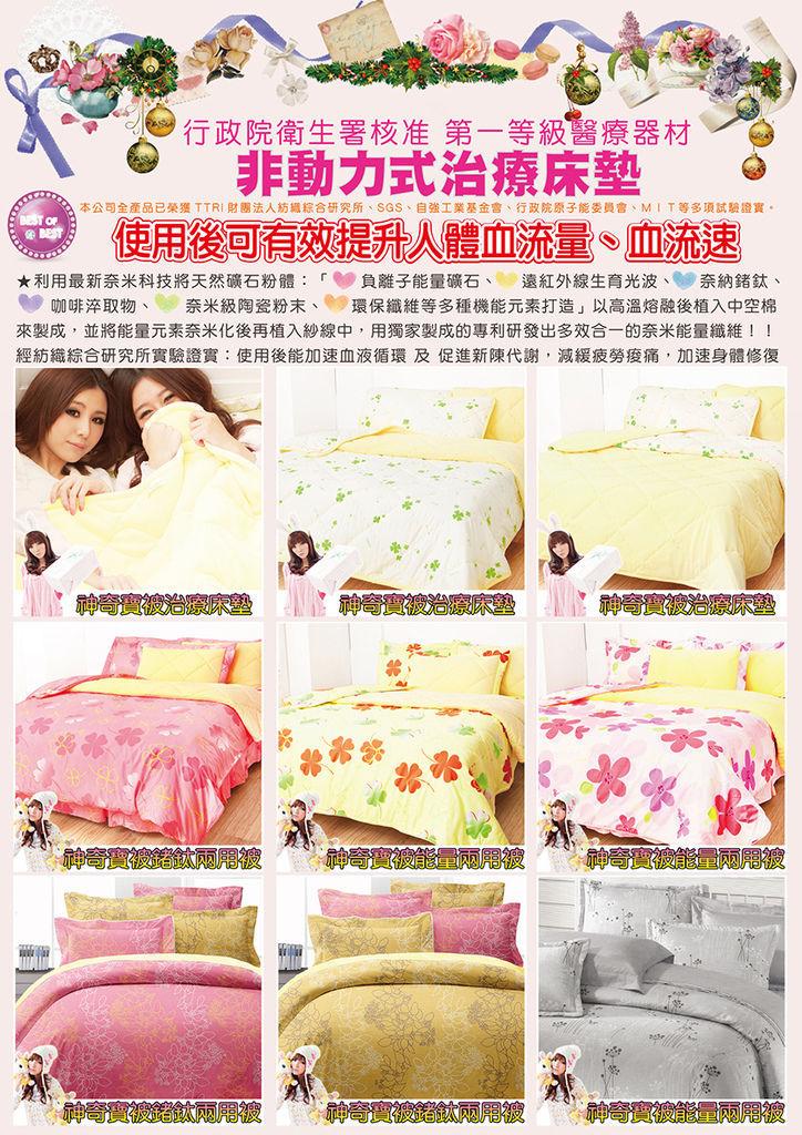 20140102全產品DM-1-839
