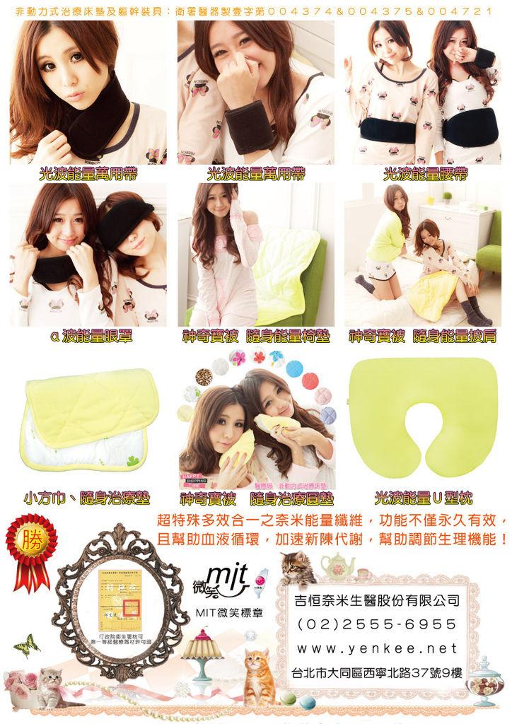 20140102全產品DM-2-839