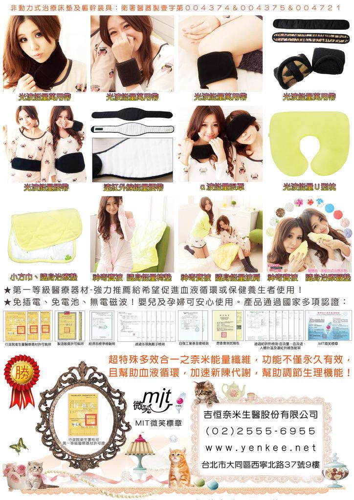 20140102全產品DM-冬夏版-2