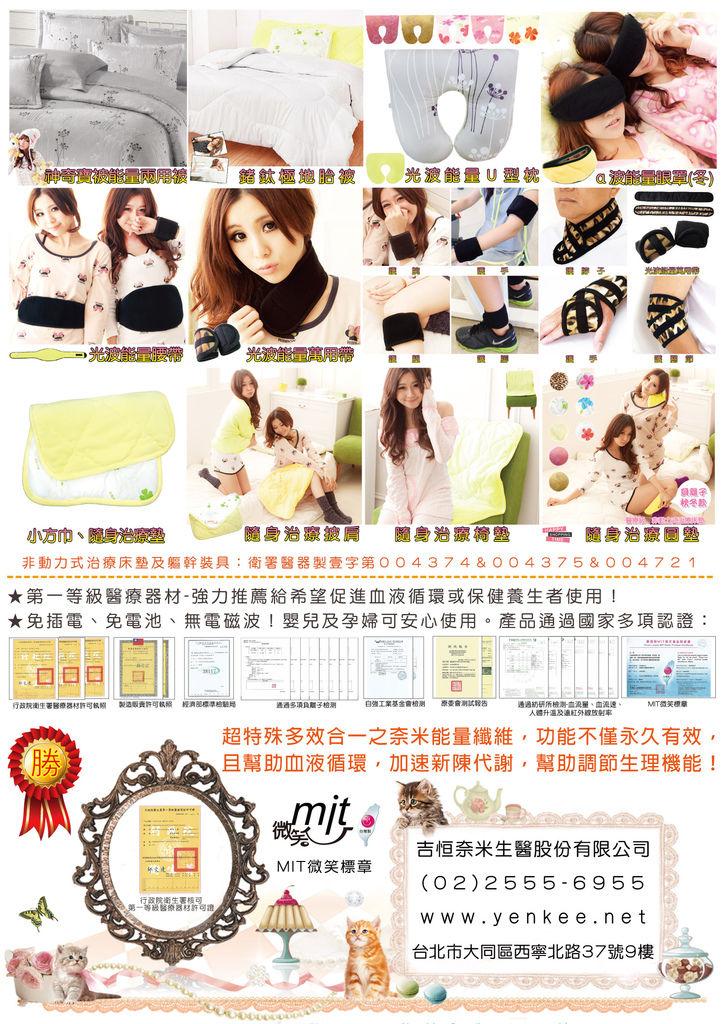 20140102全產品DM-冬夏版-4.jpg