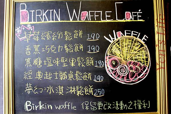 103.02 Birkin早午餐