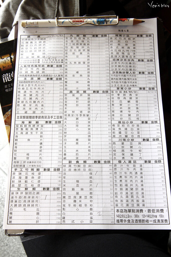 104.12.20 汕頭泉成火鍋